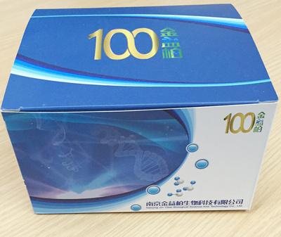 猪层连蛋白/板层素(LN猪层连蛋白/板层素(LN)ELISA试剂盒[猪层连蛋白/板层素ELISA试剂盒,猪LN ELISA试剂盒])ELISA试剂盒[猪层连蛋白/板层素ELISA试剂盒,猪LN ELISA试剂盒]