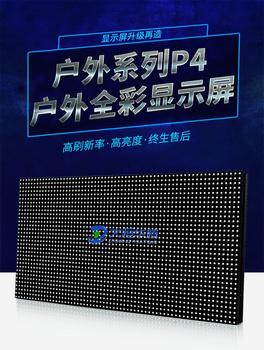 户外P4表贴三合一全彩LED显示屏