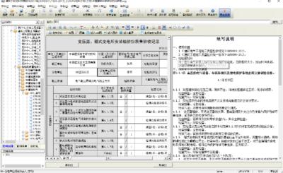 BIM施工组织设计软件包-资料管理软件