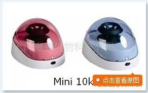 Mini 10K 微型离心机(图)