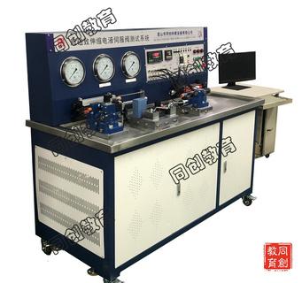 同创教育超磁致伸缩电液伺服阀测试系统TC-GY04E型比例伺服液压测试系统