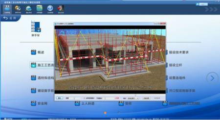 中国建筑安全网_建筑施工安全标准可视化三维仿真系统_中国教育装备采购网