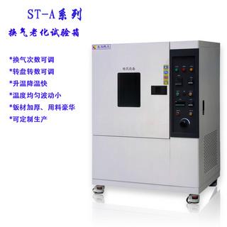 北京换气式老化试验箱厂家