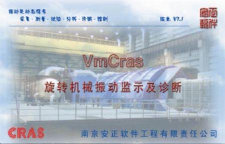 旋转机械振动监示及诊断VmCras