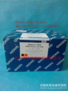 Qiagen 56404 从石蜡包埋组织中纯化DNA试剂盒