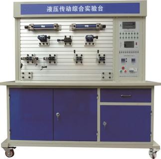 液压传动综合实验台