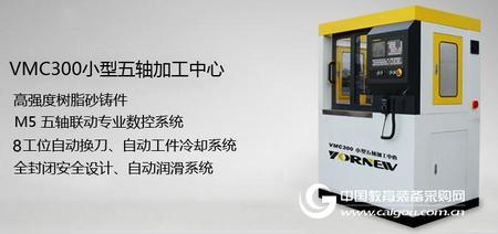 5轴联动小型数控机床 微型五轴加工中心