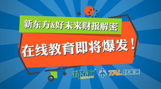 新东方、好未来财报:在线教育将全面爆发