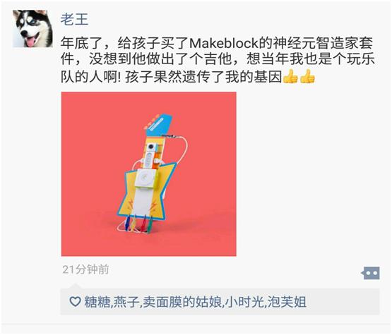 春节就要到了 回家更有面儿就靠Makeblock