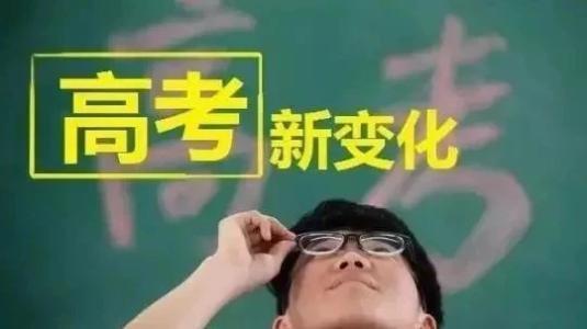 江苏新高考采用3+1+2模式 总分从480升到750