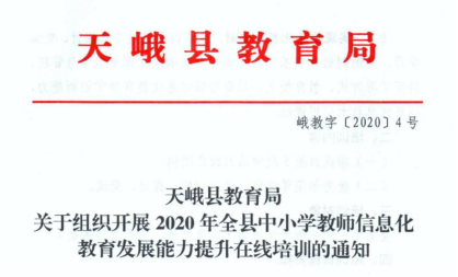 累计学习4322小时,希沃为广西天峨县提供信息化教学培训