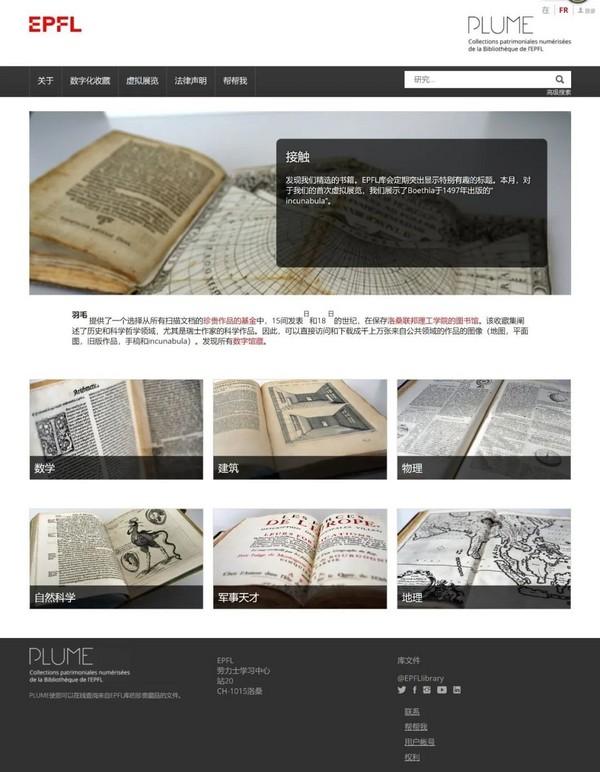 瑞士洛桑聯邦理工學院圖書館