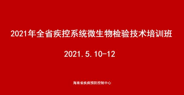 2021年5-6月微生态行业大会汇总