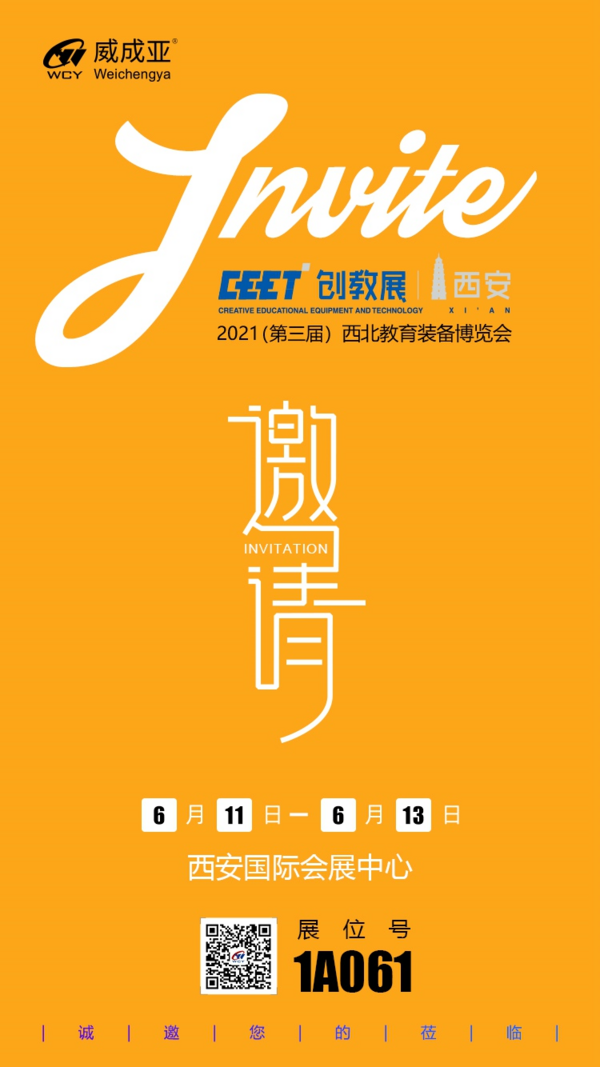 威成亚诚邀相会2021第三届西北教育装备博览会