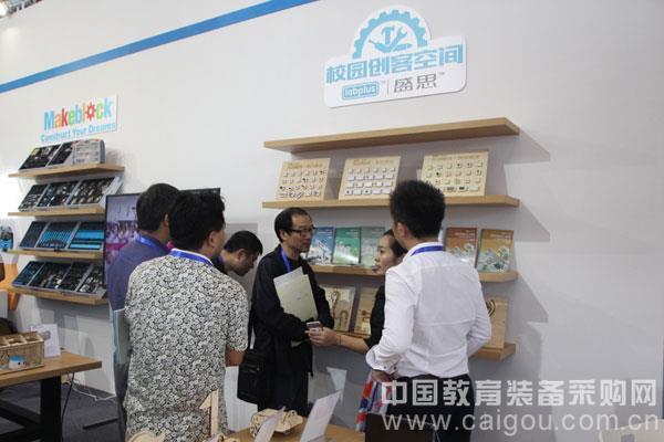 盛思个性化校园创客空间参展南京教装