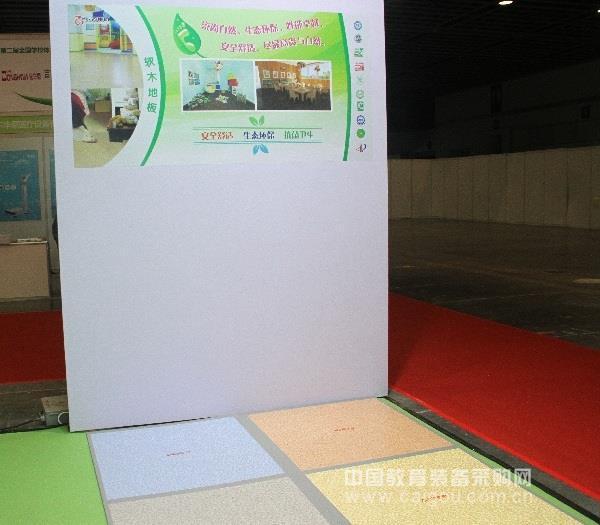 长河集团携校园地面系统亮相2016体装展