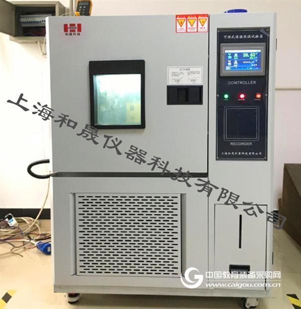 高低温试验箱的八项安全常识 和晟仪器