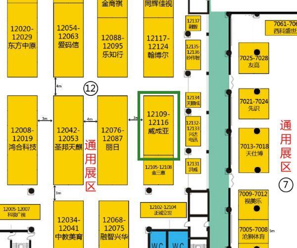 威成亚参展2016第27届北京教育装备展