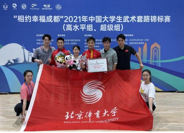 北京体育大学代表队在全国大学生武术套路锦标赛中斩获11金