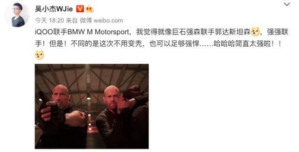 性能双雄,iQOO成为BMW M Motorsport全球顶级合作伙伴引热议