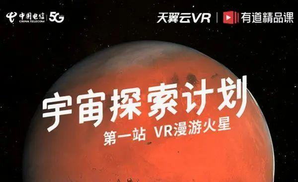 """""""天翼云VR""""游火星,电信助力智慧教育,未来课堂还会远吗?"""