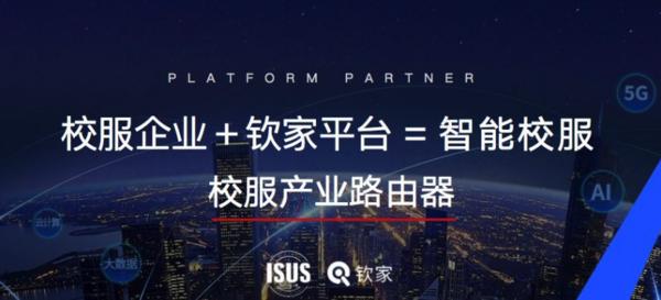 上海校服展高燃來襲,智能校服平臺引領校服產業升級消費升級!