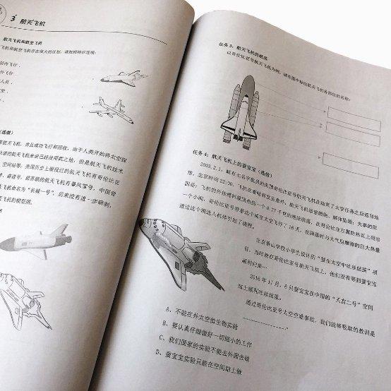 空天创客:航天科技STEAM教育中的教材探索