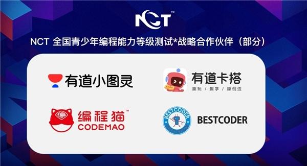 获有道少儿编程等品牌认可,NCT编程考试启动报名