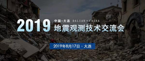 二号通知丨2019年地震观测技术交流会