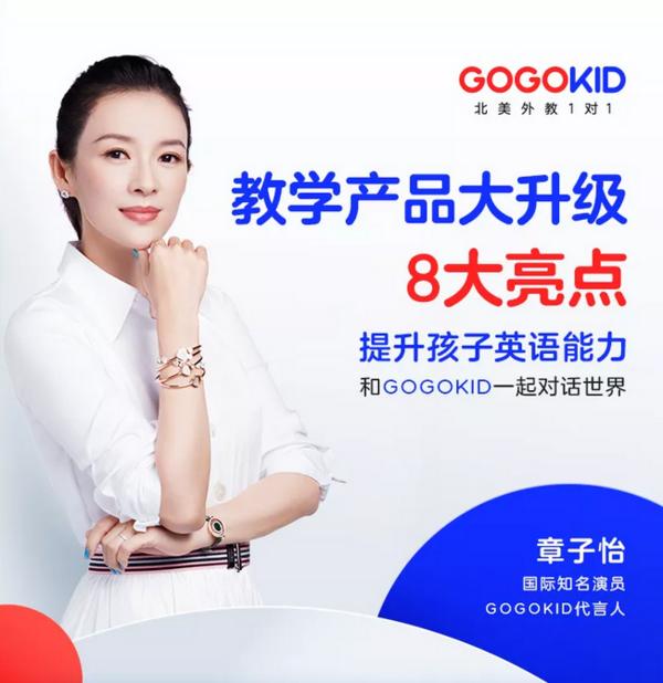 携手章子怡、对话耶鲁教授 在线英语教育一对一赛道GOGOKID再发力