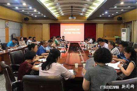 广东白云学院召开第八次党建、学生工作例会
