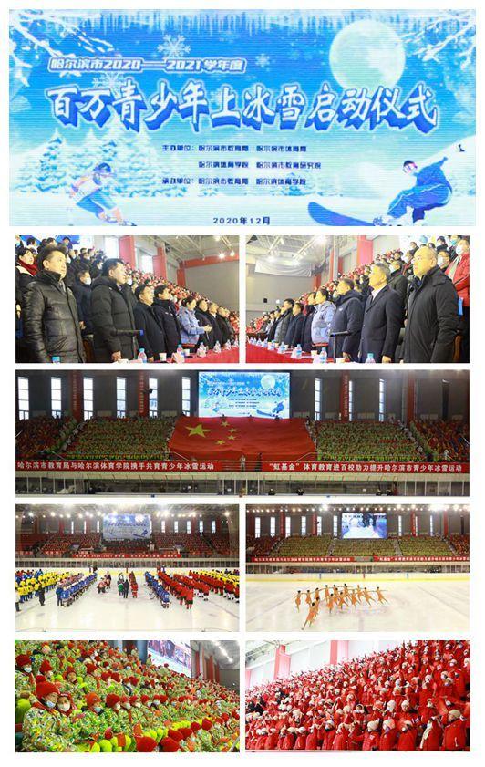 """哈尔滨市2020-2021学年度""""百万青少年上冰雪""""活动在哈尔滨体育学院隆重启幕"""