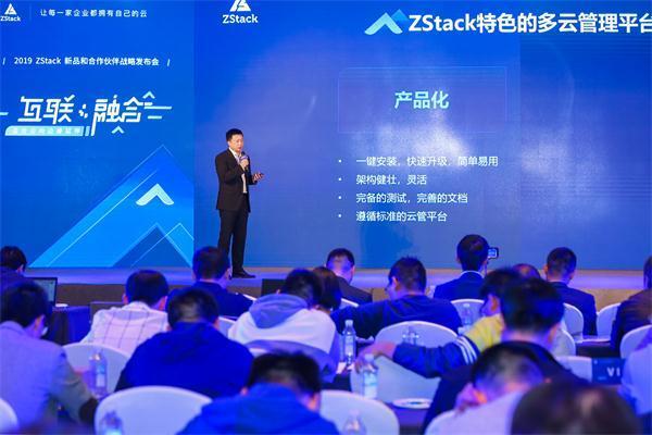 "ZStack发布合作伙伴战略,""聚力云舟 共创未来""!"