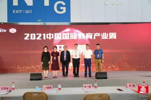 CIEIW 2021中国国际教育产业周于6月9日隆重开幕!