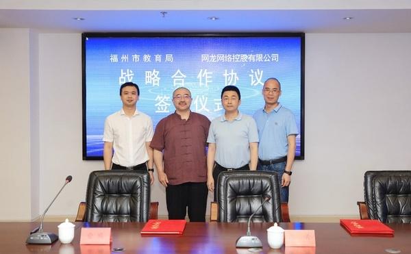 福州市教育局携手网龙 共同推进智慧校园建设