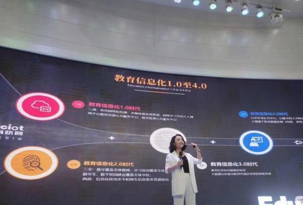 育联网黄志如:引领教育信息化进入4.0时代