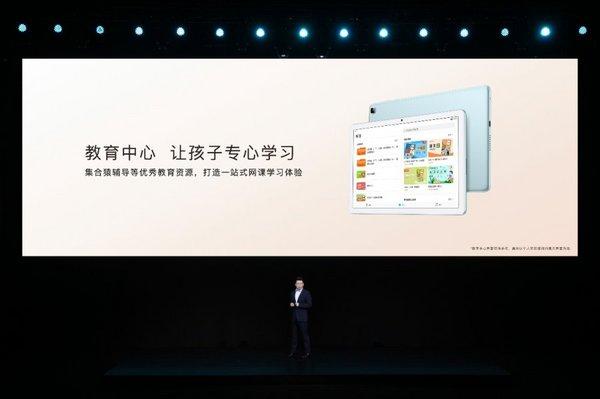 荣耀平板7发布,智慧科技提升孩子学习效率