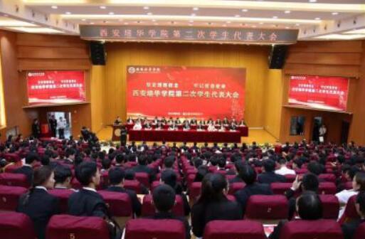 西安培华学院第二次学生代表大会隆重召开