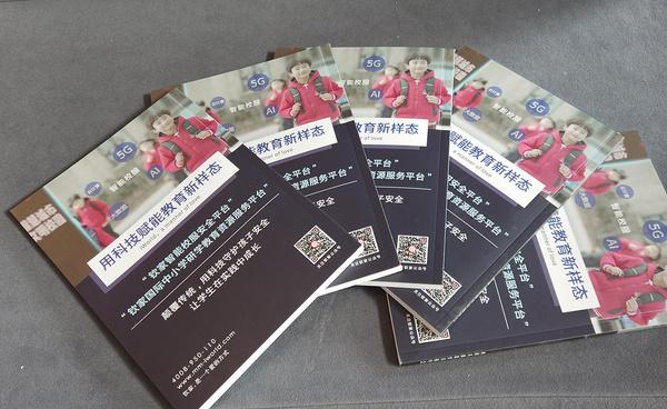 首届亚洲基础教育名校论坛如期举办,钦家智能校服与研学教育引关注