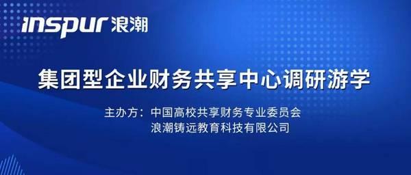 """集團財務共享中心調研,浪潮鑄遠:你""""共享""""了嗎?"""