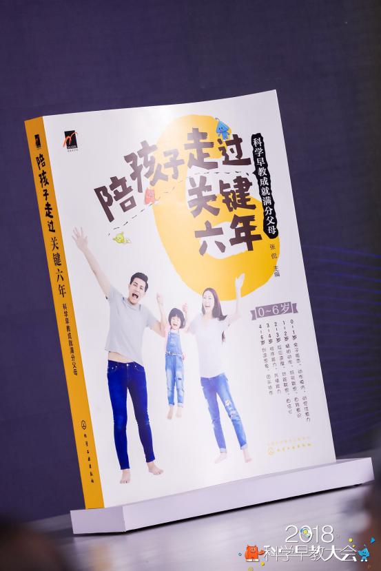 2018科学早教大会在京顺利召开