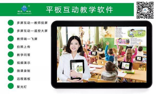 际庆科技邀请函|2018浙江省智慧教育装备展