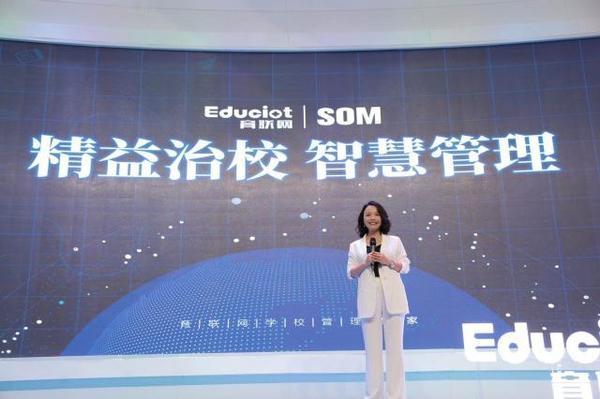 育联网CEO黄志如:以学生成长为中心,用科技为教育赋能