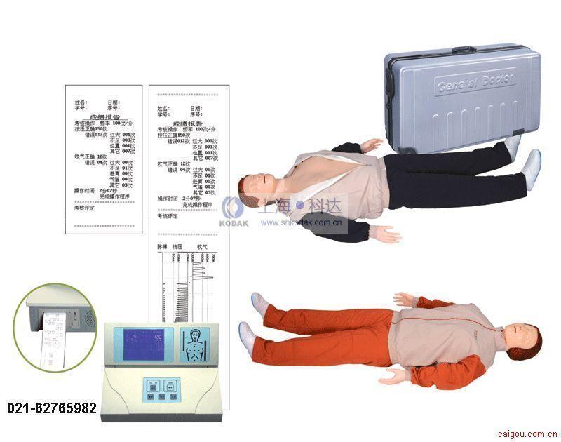大屏幕液晶彩显高级自动电脑心肺复苏模拟人