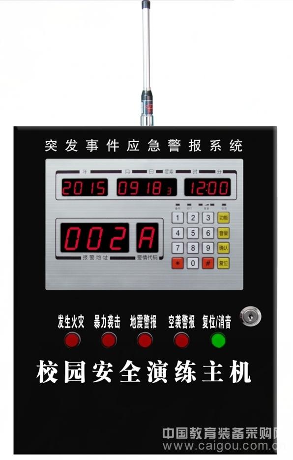 重庆突发事件应急警报系统-校园安全演练系统