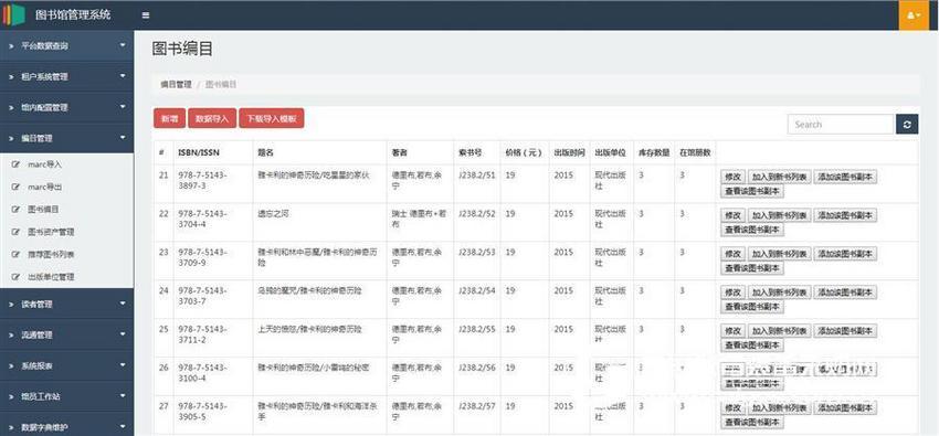 图书馆信息管理系统