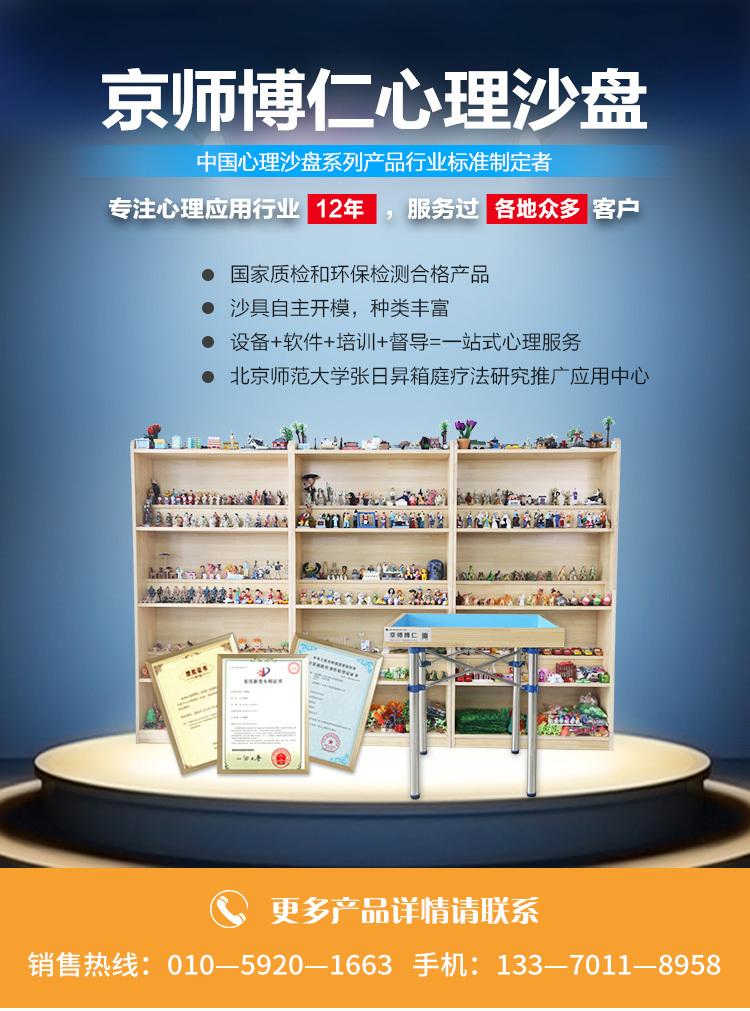 京师博仁心理咨询室自主研发沙盘设备 心理沙盘游戏沙具套装 报价