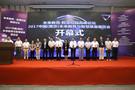2017中国(南京)未来教育:智慧校园高峰论坛圆满落幕