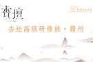 """希沃助力教育梦——""""杏坛计划""""高级研修班走进江南宋城"""