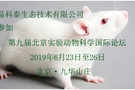 2019年(第九屆)北京實驗動物科學國際論壇邀請函